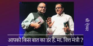 अरुण जेटली को चिदंबरम की सहायता करने वाले भ्रष्ट अधिकारियों के खिलाफ अभियोजन के लिए मंजूरी अवरुद्ध करने का क्या कारण है? वह किस बात से डरते हैं?