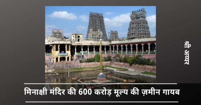 तमिलनाडु मंदिर भूमि - सरकार की उदासीनता या सहापराध?