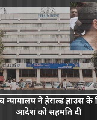 दिल्ली उच्च न्यायालय ने हेराल्ड हाउस के निष्कासन आदेश को सहमति दी