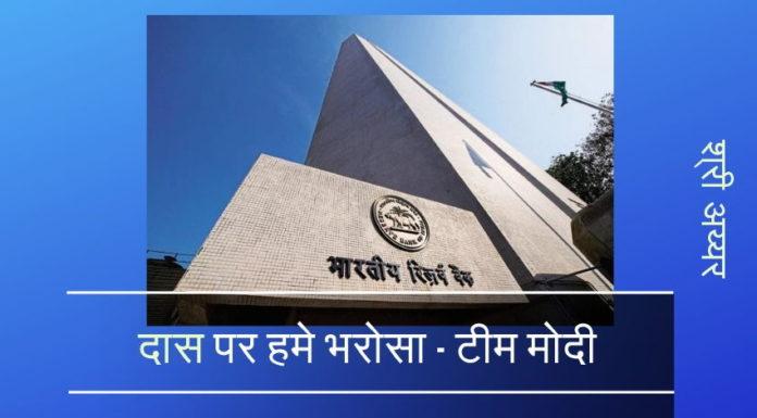 शक्तिकांत दास को भारतीय रिजर्व बैंक के गवर्नर के रूप में क्यों चुना गया, इसका एक वस्तुपरक दृष्टिकोण।