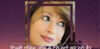 सुनंदा मौत मामले में दिल्ली पुलिस जाँच में देरी क्यों कर रही है?
