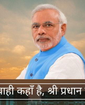 प्रधानमंत्री मोदी द्वारा VVIPs के दुष्कृत्यों के कई साफ मामलों पर कार्यवाही का अभाव उन्हें और उनकी पार्टी को महंगा पड़ सकता है