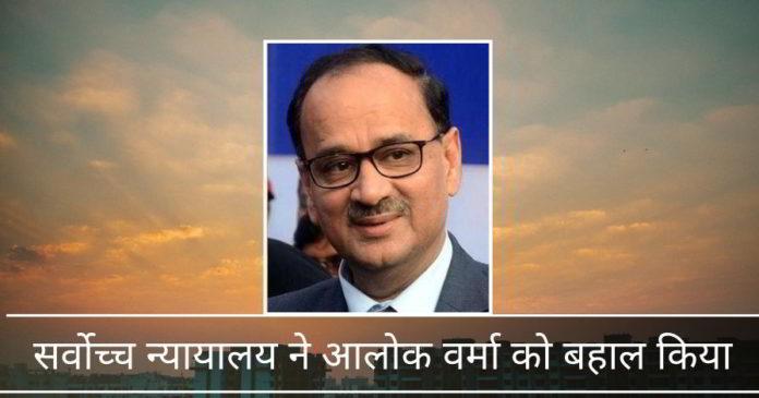 श्री प्रधान मंत्री, आपको सीबीआई निदेशक आलोक वर्मा को बहाल करने वाले सर्वोच्च न्यायालय के निर्णय को पढ़ना चाहिए