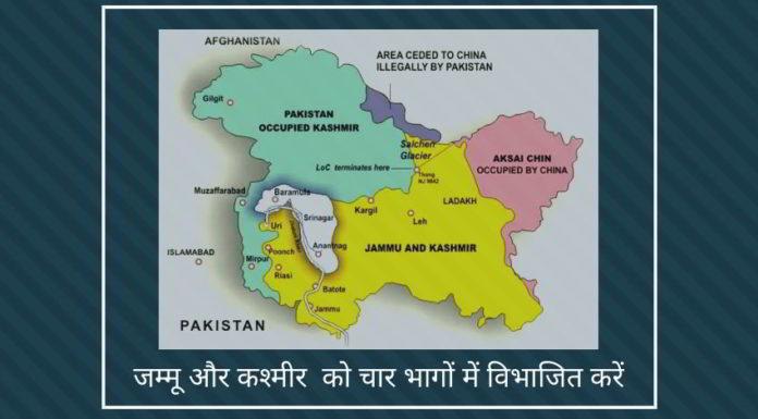जम्मू और कश्मीर को चार भागों में विभाजित करें या इसे राष्ट्रपति शासन के तहत रहने दें