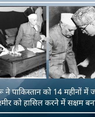 शेख अब्दुल्ला के लिए जवाहर लाल नेहरू के प्रेम ने न केवल पाकिस्तान को जम्मू-कश्मीर के एक तिहाई क्षेत्र को हासिल करने में मदद की