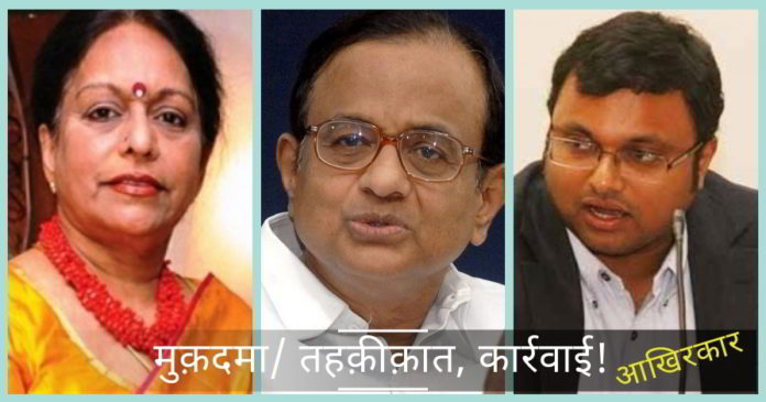 जबकि वित्त मंत्रालय से अभियोजन की मंजूरी में देर हो चुकी है, कानून के पहिए चिदंबरम परिवार के खिलाफ फिर से बढ़ रहे हैं।