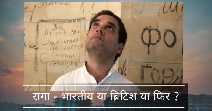 रागा - भारतीय या ब्रिटिश या फिर ?