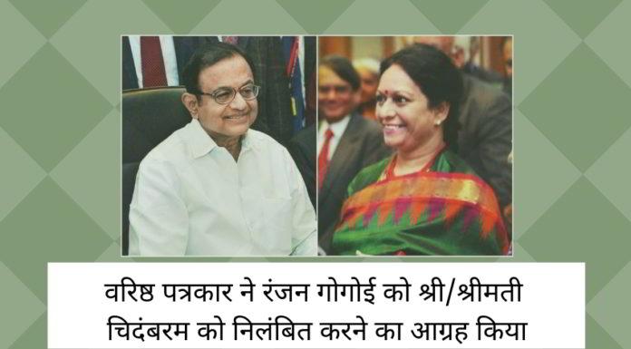 वरिष्ठ पत्रकार ने रंजन गोगोई को श्री/श्रीमती चिदंबरम को निलंबित करने का आग्रह किया
