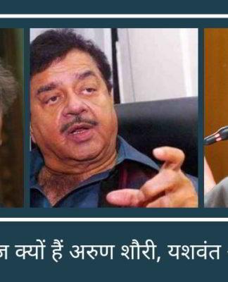 नरेंद्र मोदी से नाराज क्यों हैं अरुण शौरी, यशवंत और शत्रुघ्न सिन्हा?