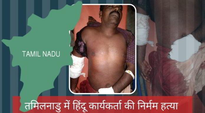 तमिलनाडु में हिंदू कार्यकर्ता की निर्मम हत्या