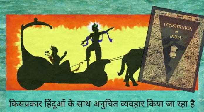 'धार्मिक निषेध' शब्द का सही अर्थ और किसप्रकार हिंदूओं के साथ अनुचित व्यवहार किया जा रहा है