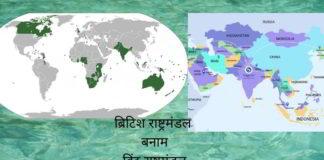 हिंदू राष्ट्रमंडल - भव्य भारत को पुनर्जीवित करने के लिए एक शानदार मॉडल। भारत के लिए धर्म के सामान्य सिद्धांत पर सभी को एकजुट करने का समय है।