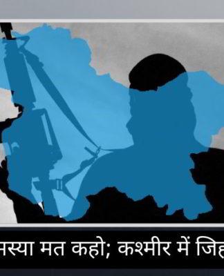 कश्मीर समस्या मत कहो; कश्मीर में जिहाद कहो