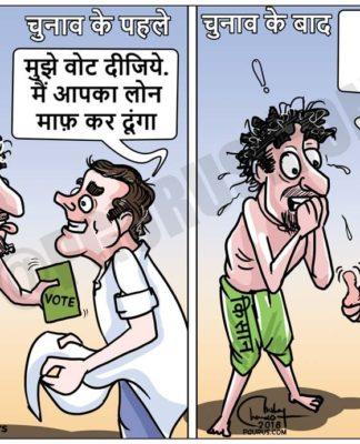 ऐसे किसानों का कर्ज माफ कर रही कांग्रेस ...