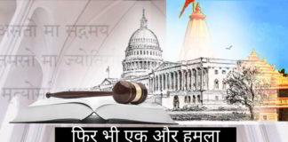 इस दर पर कोई भी जनहित याचिका दायर करेगा जिसमें सुनवाई में हिंदू नामों वाले न्यायाधीशों पर आपत्ति होगी क्योंकि धर्मनिरपेक्षता उनकी प्रतिबद्धता संदिग्ध है।