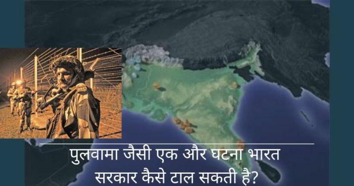 पुलवामा जैसी एक और घटना भारत सरकार कैसे टाल सकती है