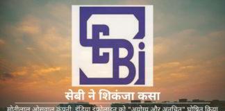 """सेबी ने शिकंजा कसा, मोतीलाल ओसवाल कंपनी और इंडिया इंफोलाइन दलाली कंपनियों को """"अयोग्य और अनुचित"""" घोषित किया।"""