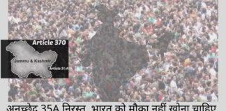 अनुच्छेद 35A निरस्त, भारत को मौका नहीं खोना चाहिए