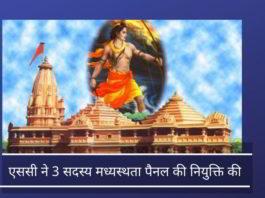 अयोध्या में राम मंदिर के निर्माण पर कोई समझौता नहीं: हिंदू नेताओं ने मध्यस्थता के लिए एससी आदेश का प्रतिक्रिया दी