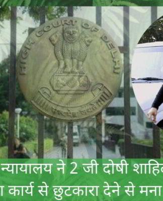 दिल्ली उच्च न्यायालय ने 2 जी दोषी शाहिद बलवा को वृक्षारोपण कार्य से छुटकारा देने से मना कर दिया