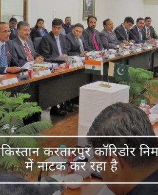 क्या पाकिस्तान करतारपुर कॉरिडोर निर्माण में नाटक कर रहा है और भारत को बेवकूफ बना रहा है?