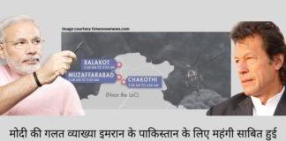 मोदी की गलत व्याख्या इमरान के पाकिस्तान के लिए महंगी साबित हुई