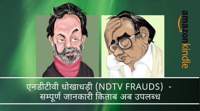 NDTV Frauds V2.0 (एनडीटीवी फ़्रॉड्स) - उन गहराईयों को समेटे हुए है जहाँ कुछ लोग नैतिकता का प्रचार करते हुए नियमों और कानूनों को मोड़ते हैं