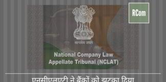 क्या Rcom(आरकॉम) के 37,000 करोड़ बकाया वसूलने के लिए बैंकों की ओर से यह अति-आशावादी था? NCLAT (एनसीएलएटी) ने उन्हें फटकार लगाई।