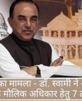 राम मंदिर का मामला - डॉ. स्वामी ने अपने पूजा करने के मौलिक अधिकार हेतु 7 तर्क दिए