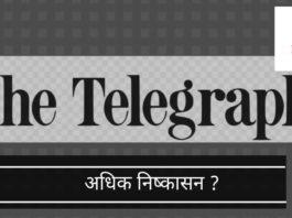 टेलीग्राफ अखबार और आनंद बाजार पत्रिका(एबीपी) बड़े पैमाने पर कर्मचारियों के निष्कासन के एक और दौर के लिए जा रहे हैं?