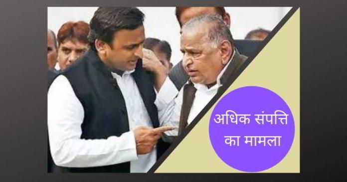 समाजवादी पार्टी (सपा) के नेताओं मुलायम यादव और बेटे अखिलेश यादव के खिलाफ आय से अधिक संपत्ति का मामला फिर सुर्खियों में