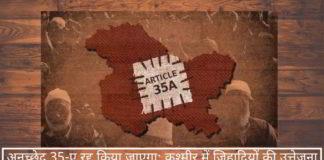 अनुच्छेद 35-ए रद्द किया जाएगा: कश्मीर में जिहादियों की उत्तेजना