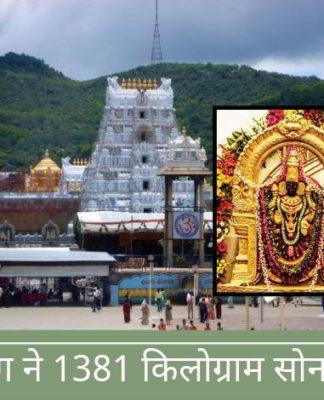 चुनाव आयोग ने तिरुपति बालाजी मंदिर के स्वामित्व का 1381 किलोग्राम सोना जब्त किया