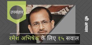 रमेश अभिषेक की सरकार में चमकदार भूमिका इन सवालों का जवाब नहीं है ...