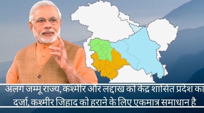 आवश्यक परिवर्तनों को करने से पहले जम्मू और कश्मीर में विधानसभा चुनाव आयोजित करने का मतलब बस फिर से कश्मीरी नेताओं को राज्य की सत्ता सौंपना होगा।