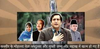 कश्मीर के मोहल्ला नेता अब्दुल्ला और मुफ्ती जम्मू और लद्दाख में खत्म हो गए हैं
