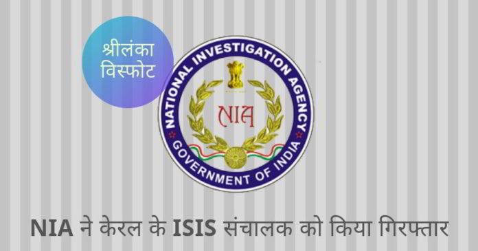 भारत की राष्ट्रीय जांच एजेंसी (एनआईए) ने केरल के एक 29 वर्षीय रियास अबोबकर को गिरफ्तार किया है, जो एक अन्य साजिश का आरोपी है।