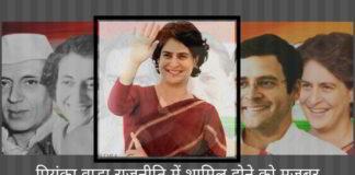 प्रियंका वाड्रा राजनीति में शामिल होने को मजबूर