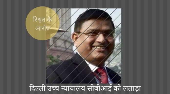 दिल्ली उच्च न्यायालय ने अस्थाना के खिलाफ रिश्वत मामले की जांच में देरी पर नाराजगी व्यक्त की