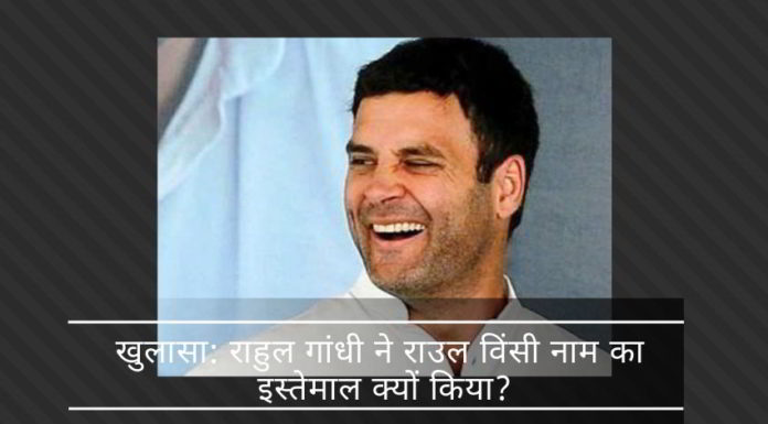 खुलासा : राहुल गांधी ने कैंब्रिज सर्टिफिकेट में राउल विंसी नाम का इस्तेमाल क्यों किया? ब्रिटिश और इतालवी नागरिकता वाले दो भारतीय पासपोर्ट रखें