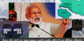 पीएम नरेंद्र मोदी का जम्मू भाषण उनकी कश्मीर नीति में एक मौलिक परिवर्तन