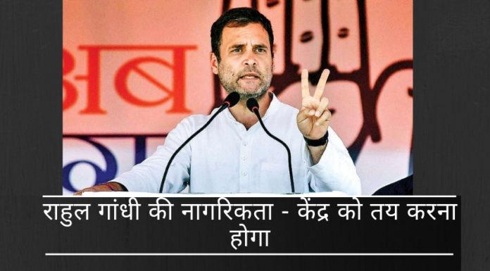 सक्षम प्राधिकारी (केंद्र सरकार) द्वारा इसके विपरीत किसी भी निर्णय की अनुपस्थिति में, श्री गांधी के पक्ष में संचालित भारतीय नागरिकता का अनुमान। रिटर्निंग ऑफिसर के पास उक्त अनुमान को सम्मानित करने के अलावा कोई विकल्प नहीं था।