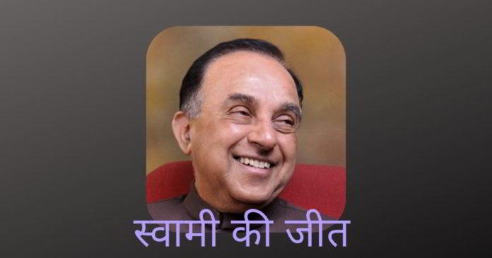 सुब्रमण्यम स्वामी ने आईआईटी दिल्ली के साथ अपनी 47 साल पुरानी कानूनी लड़ाई जीत ली है; 40 लाख रुपये से अधिक प्राप्त करने के लिए
