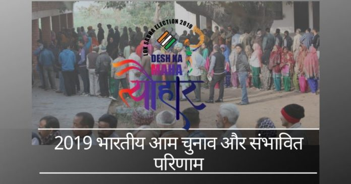 इस चुनाव में, विपक्ष ने बीजेपी के खिलाफ एकजुट मोर्चा बनाने की कोशिश की, लेकिन असफल रहा।