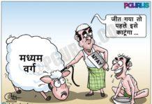 राहुल गाँधी की NYAY योजना मध्य वर्ग की कीमत पर आएगी?