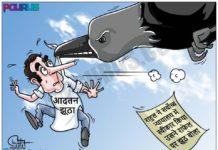 सर्वोच्च न्यायालय ने राफेल पर राहुल गांधी के झूठ को पकड़ा