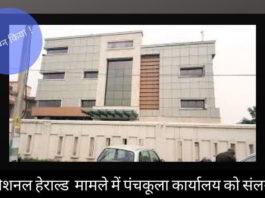 ईडी ने काले धन को वैध बनाने के मामले में नेशनल हेराल्ड के 64 करोड़ रुपये के पंचकूला कार्यालय को संलग्न किया