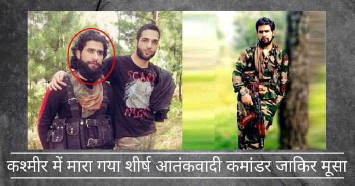 कश्मीर में मारा गया शीर्ष आतंकवादी कमांडर जाकिर मूसा
