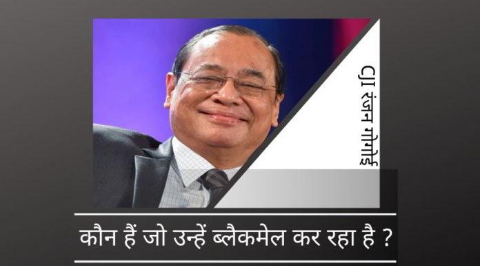 कौन हैं जो भारत के मुख्य न्यायाधीश रंजन गोगोई को ब्लैकमेल कर रहे हैं?