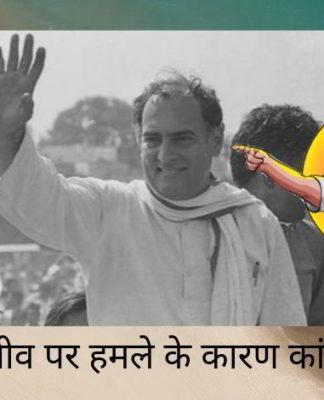 भाजपा के राजीव पर हमले के कारण कांग्रेस का पाखंड
